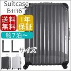 スーツケース 74cm LLサイズ 大型 約7日〜長期向き フレームタイプ TSAロック付 双輪キャスター搭載 1年保証付 B1116T-74