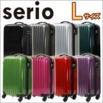 スーツケース≪serio≫70cm(約7日~長期向き)Lサイズ 大型 TSAロック付 YKKファスナー採用 拡張して容量アップ 超軽量 ジッパータイプ