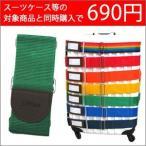 【スーツケースと同時購入で500円】スーツケースベルト 無地タイプ Y3033 全7色 自分の荷物をすぐに発見 荷物の目印に彩り豊か