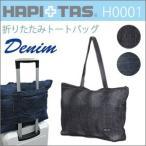 デニム生地 ジーンズ生地 新型 折りたたみトートバッグ キャリーに通して持ち運びに便利 カラビナ付き H0001 HAPI+TAS ハピタス
