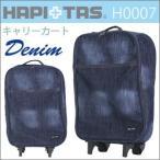 デニム生地 ジーンズ生地 折りたたみキャリーカート SSサイズ 約1日〜2日向き 旅に買い物に便利 組み立て簡単 国内線機内持ち込みOK H0007