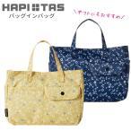 バッグインバッグ ≪H0008≫ 花のワルツ ミニバッグ HAPI+TAS ハピタス