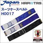 【86%OFF】アウトレット スーツケースベルト ワンタッチなバックル式 サッカー日本代表チーム H0017
