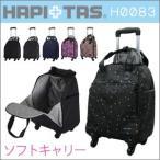 カジュアルソフトキャリー 4輪キャスター搭載 南京錠付き 機内持ち込みOK HAPI+TAS ハピタス H0083