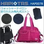 ウォッシャーナイロン素材 角丸ボストンバッグ ショルダーベルト付 キャリーに通して持ち運びに便利 カラビナ付き HAP0078 HAPI+TAS ハピタス