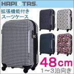 50%OFFセール スーツケース 48cm 約1日〜3日向き 小型 ファスナータイプ TSAロック付 拡張して容量アップ 機内持込対応サイズ HAP2011-48