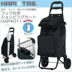 保冷機能付きショッピングカート お店のショッピングカートに取り付け可能 傘立て付き 収納ポケット多数搭載 使わない時は折りたたんでコンパクトに HAP4011