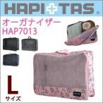 オーガナイザー Lサイズ 13リッター HAP7013 スーツケース内をスッキリ整頓できる 中身がわかるメッシュ生地