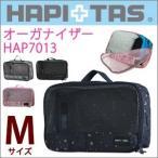 オーガナイザー Mサイズ 7リッター HAP7013 スーツケース内をスッキリ整頓できる 中身がわかるメッシュ生地