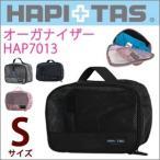 オーガナイザー Sサイズ 3リッター HAP7013 スーツケース内をスッキリ整頓できる 中身がわかるメッシュ生地