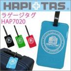 ラゲージタグ スーツケースの目印になるネームタグ HAP7020
