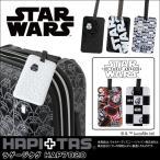 STAR WARS スター・ウォーズ ラゲージタグ スーツケースの目印になるネームタグ HAP7020 HAPI+TAS ハピタス