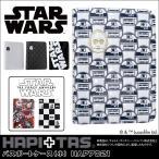 STAR WARS スター・ウォーズ パスポートケース(小) HAP7021 HAPI+TAS ハピタス セキュリティケース パスポートカバー ポーチ チケットケース