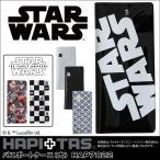 STAR WARS スター・ウォーズ パスポートケース(大) HAP7022 HAPI+TAS ハピタス セキュリティケース パスポートカバー ポーチ チケットケース