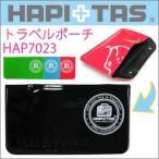 トラベルポーチ マスクやティッシュ等の小物入れとしても最適トラベルケース HAP7023