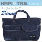 デニム生地 ジーンズ生地 バッグインバッグ バッグの中身をすっきり整頓 HAP7026 HAPI+TAS ハピタス