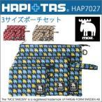 MOZ モズ 3サイズポーチセット スーツケース内をスッキリ整頓できる 同色3点セット パッキングバッグ HAPI+TAS ハピタス 北欧 エルク ヘラジカ HAP7027