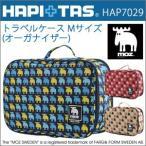 MOZ モズ トラベルケース Mサイズ スーツケース内をスッキリ整頓できる パッキングバッグ  オーガナイザー HAPI+TAS ハピタス 北欧 エルク ヘラジカ HAP7029