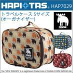 MOZ モズ トラベルケース Sサイズ スーツケース内をスッキリ整頓できる パッキングバッグ  オーガナイザー HAPI+TAS ハピタス 北欧 エルク ヘラジカ HAP7029