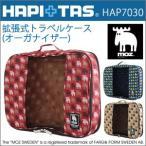 MOZ モズ 拡張式トラベルケース Lサイズ スーツケース内をスッキリ整頓できる メッシュタイプ パッキングバッグ  オーガナイザー 北欧 エルク ヘラジカ HAP7030