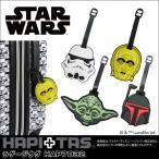 STAR WARS スター・ウォーズ ダイカットラゲージタグ スーツケースの目印になるネームタグ HAP7032 HAPI+TAS ハピタス