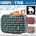 アウトレット MOZ モズ トラベルケース Mサイズ スーツケース内をスッキリ整頓できる パッキングバッグ オーガナイザー HAPI+TAS ハピタス HAP7029