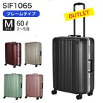 【54%OFF】アウトレット スーツケース Mサイズ フレームタイプ 双輪キャスター シフレ SIF1065-M
