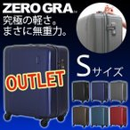 アウトレット30%OFF 超軽量スーツケース46cm Sサイズ 小型 約2日〜4日向き ファスナータイプ TSAロック付 グリスパックキャスター搭載 ZER2008-46 ゼログラ