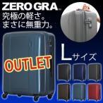アウトレット30%OFF 超軽量スーツケース66cm Lサイズ 大型 約7日〜長期向き ファスナータイプ TSAロック付 グリスパックキャスター搭載 ZER2008-66