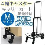 ショッピングキャリー 4輪キャリーカート Mサイズ 耐荷重約25kg 後輪大型の4輪キャスター搭載で重い荷物も安定走行 SIF4019