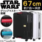 STAR WARS スター・ウォーズ スーツケース 67cm 約7日〜長期向き 大型 フレームタイプ TSAロック付 グリップマスター搭載 1年保証付 STW1019