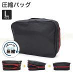 圧縮バッグ Lサイズ スーツケース収納 小分け パッキングバッグ トラベルバッグ トラベルグッズ 旅行用品 トラベルコレクション TRC7073
