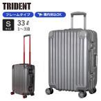 スーツケース48cm Sサイズ 約1日〜3日向き 小型 フレームタイプ TSAロック付 アルミ調のヘアライン・エンボス加工 1年保証付 TRI1030 TRIDENT トライデント