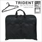 ガーメントバッグ ポケット充実 スーツ2着収納可能 キャリーバー通し ビジネスバッグ ブリーフケース TRIDENT トライデント TRI5060