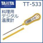 料理用スティック温度計 なかみの温度チェックで安心調理 防滴仕様 TANITA タニタ TT-533