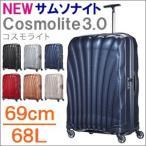 超軽量スーツケース サムソナイト コスモライト3.0 スピナー V22306 73350 69cm/68L Samsonite Cosmolite3.0 Spinner