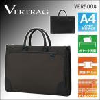 ビジネスバッグ ポリエステル素材 ダブルファスナータイプ 肩掛けベルト付き A4ファイル対応 ブリーフケース VERTRAG バートラグ VER5004