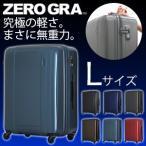 超軽量スーツケース66cm Lサイズ 大型 約7日〜長期向き ファスナータイプ TSAロック付 グリスパックキャスター搭載 1年保証付 ZER2008-66 ゼログラ