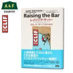 Raising the Bar 「レイジング・ザ・バー 〜妥協しない物つくりの成功物語」 CLIF BAR クリフバー 88%OFF!! SALE