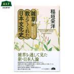 雑草が教えてくれた日本文化史 稲垣栄洋 A&F BOOKS
