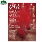 ひらく(3) A&F BOOKS