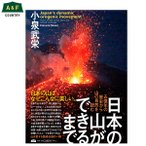 日本の山ができるまで A&F BOOKS