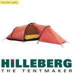 3シーズンテントのアンヤン2人用テントのGTバージョン
