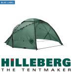 ヒルバーグ最大の自立型ドームテントです