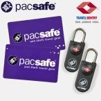 PacSafeの便利なカード式TSAロックが登場
