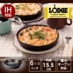 ロッジ LODGE ロジック スキレット 6 1/2インチ L3SK3 フライパン