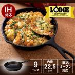 ロッジ LODGE ロジック スキレット 9インチ L6SK3 フライパン