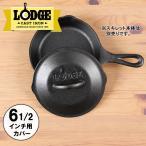ロッジ LODGE ロジック スキレットカバー 6-1/2インチ L3SC3 フライパン