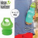 SALE クリーンカンティーン ポリループキャップ クラシック用 グリーン Klean Kanteen
