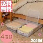 ベッド下収納ボックス4個組 収納 すき間 ベッド下 収納ボックス 収納ケース 子供部屋 寝室 整理整頓 衣装ケース おしゃれ 衣替え